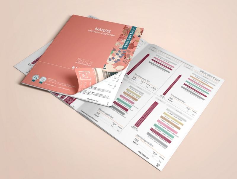 Επίπεδη εκτύπωση καταλόγου σε χαρτί